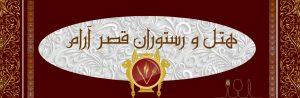 هتل و رستوران قصر آرام ، هتل شهرکرد ، رستوران شهرکرد