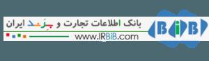 بانک اطلاعات تجارت و برند ایران