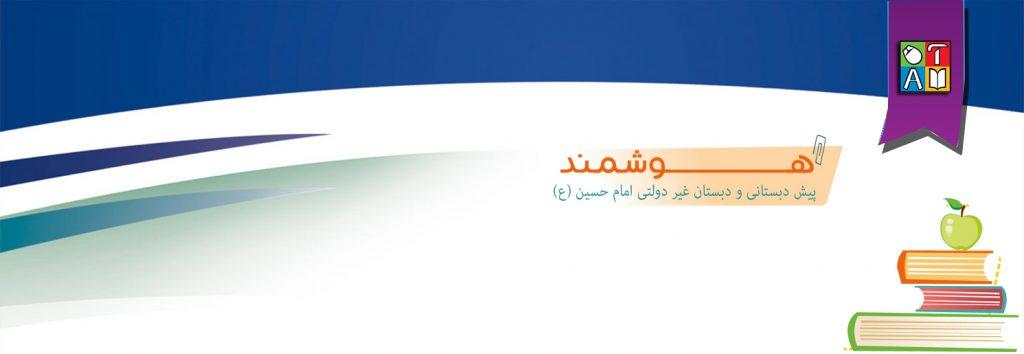 پیش دبستانی و دبستان پسرانه غیردولتی هوشمند امام حسین (ع)