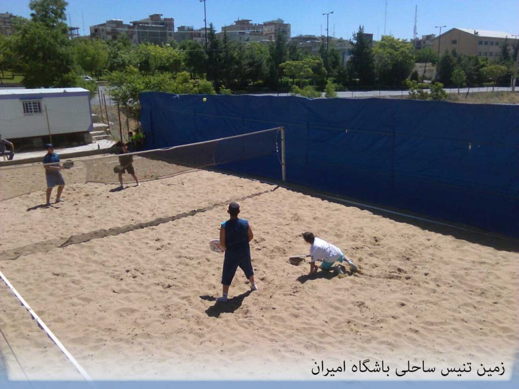 زمین تنیس ساحلی باشگاه امیران
