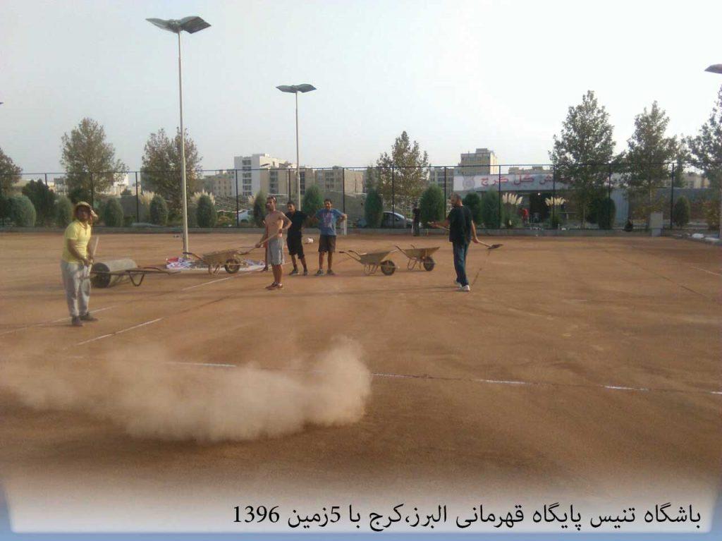 باشگاه تنیس پایگاه قهرمانی البرز،کرج با ۵زمین ۱۳۹۶