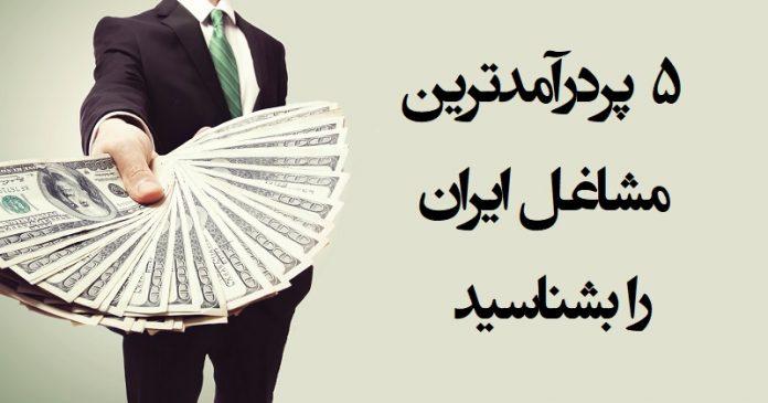 آشنایی با پر درآمدترین شغل های ایران