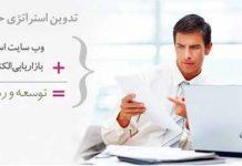 راهکار توسعه فروش
