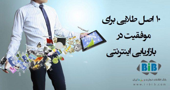 اصول موفقیت در بازاریابی اینترنتی
