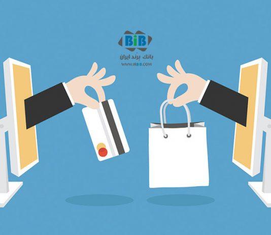 تجارت الکترونیک چیست؟!