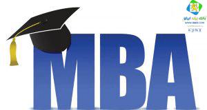 رشته تحصیلی MBA