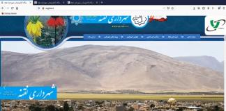 طراحی وبسایت شهرداری نقنه
