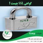 گواهی ssl چیست ؟