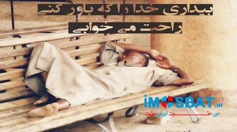 انجمن تفکر مثبت ایران