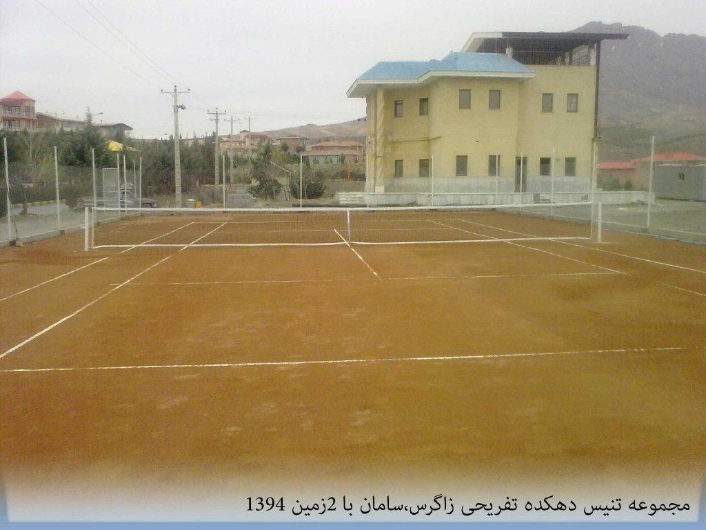 مجموعه تنیس دهکده تفریحی زاگرس،سامان با ۲زمین ۱۳۹۴