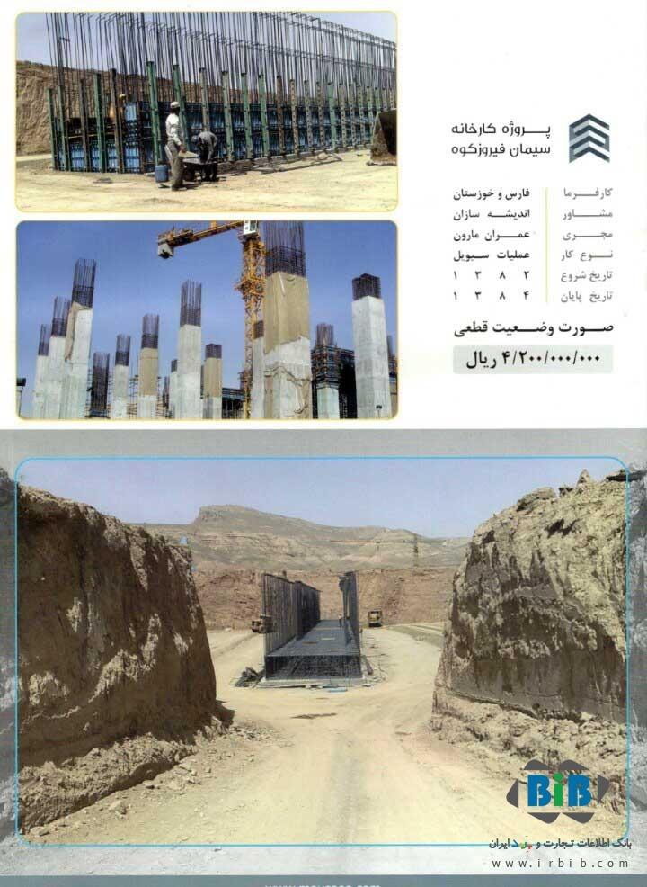 مهندسین طرح و ساخت تاگ سازه