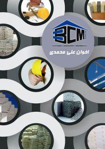 مصالح ساختمانی و آهن آلات اخوان علی محمدی