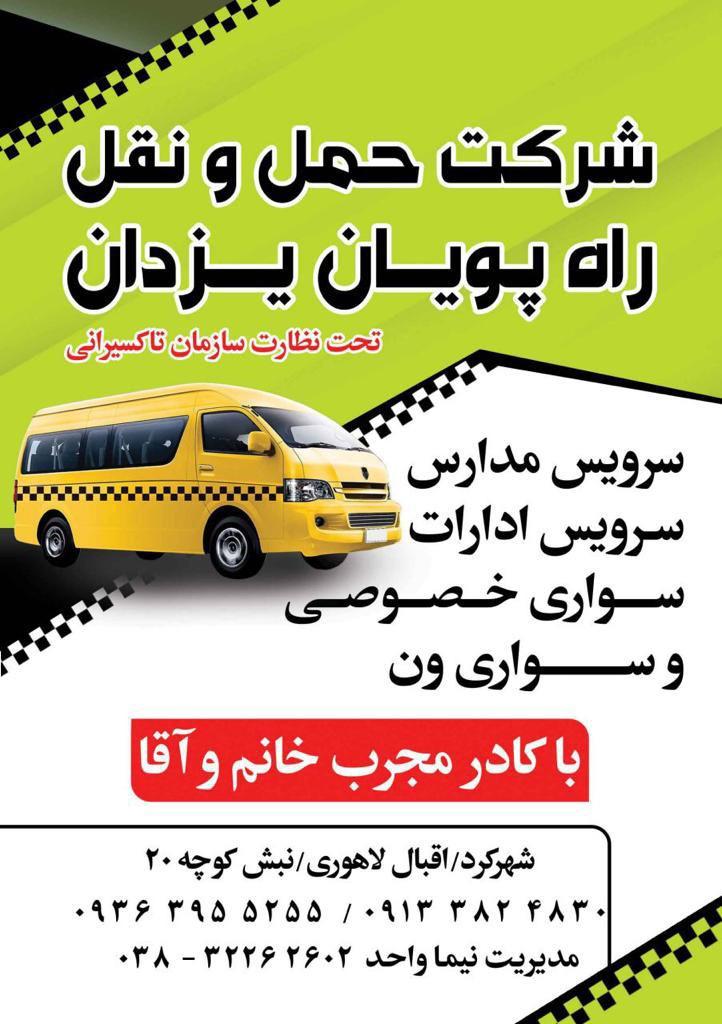 خدمات حمل و نقل راه پویان یزدان