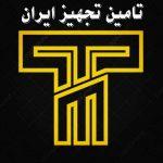 تامین تجهیز ایران